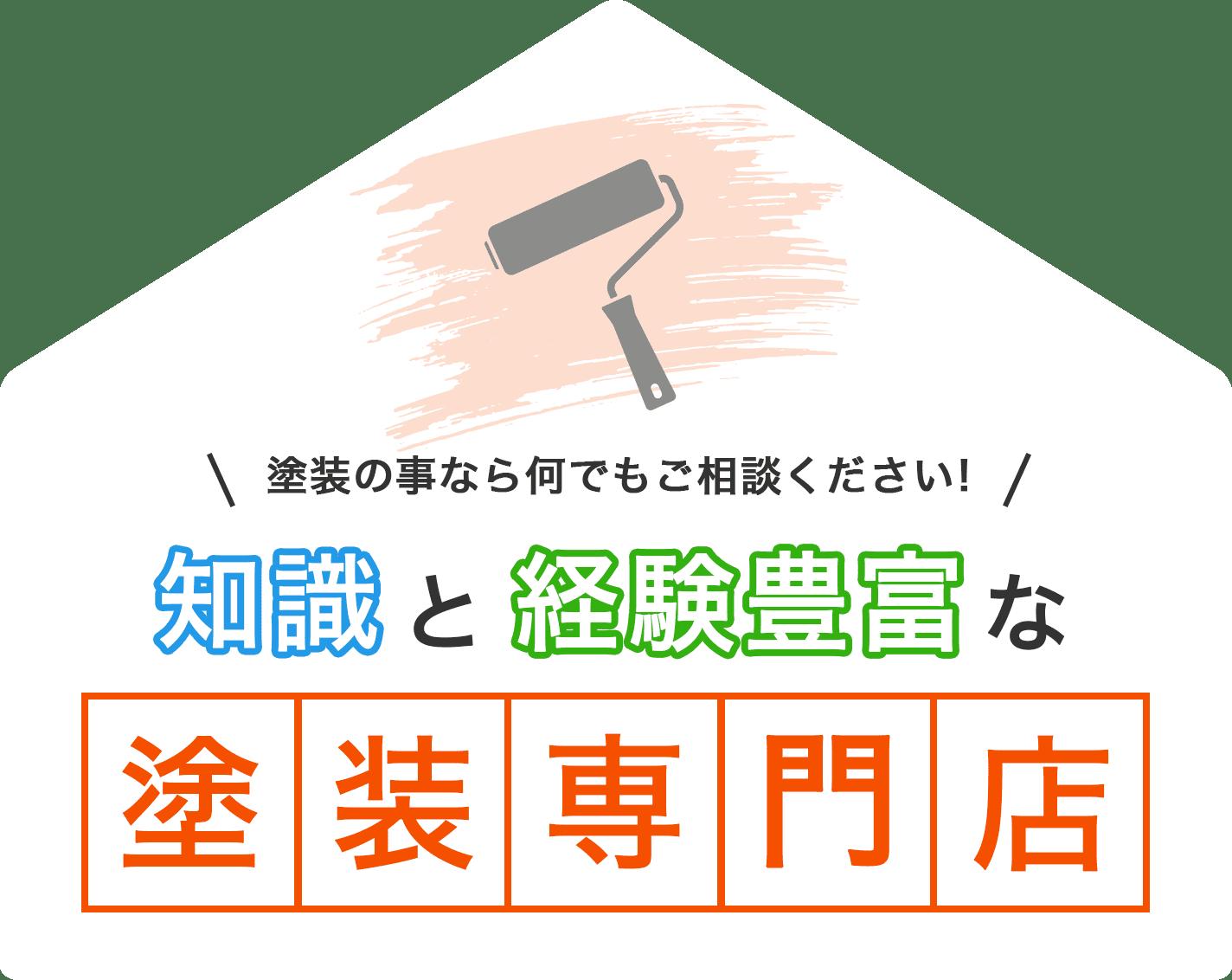 知識と経験豊富な塗装専門店